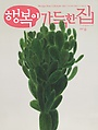 행복이 가득한 집 (월간) 6월호  ♥미개봉 칼배송 ♥ 깨끗해요!!!!^^부록없는새책