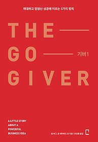 THE GO GIVER 기버 1