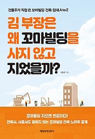 김 부장은 왜 꼬마빌딩을 사지 않고 지었을까? :건축주가 직접 쓴 꼬마빌딩 건축·임대 A to Z