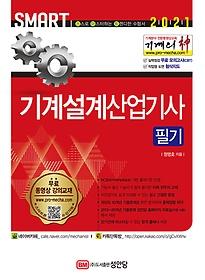 2021 기계의 신 기계설계산업기사 필기