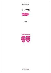 격정만리 (큰글씨책)
