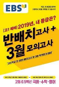 EBS 고 1 예비 2019년, 내 등급은? 반배치고사 + 3월 모의고사 (2019)