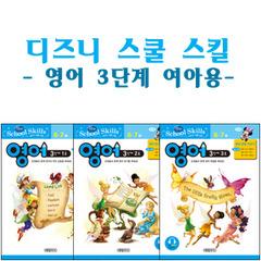 디즈니 스쿨스킬워크북영어3단계여아용-1,2,3호