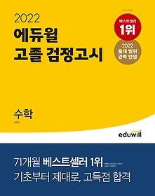 2022 에듀윌 고졸 검정고시 수학