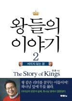 왕들의 이야기 2