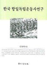 한국 항일독립운동사연구