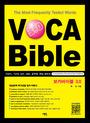 VOCA Bible 보카바이블 3.0
