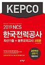 2019 NCS 한국전력공사 최신기출 + 봉투모의고사 3회분
