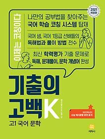 기출의 고백K 고1 국어 문학 (2021)
