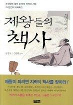 제왕들의 책사 - 조선시대 편