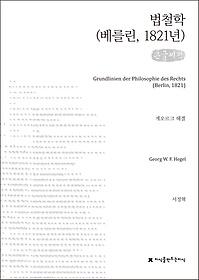 법철학 (큰글씨책)