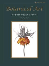 보타니컬 아트 2 - 수채 색연필 중급편