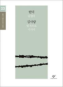 김사량 소설 선집 (큰글자도서)