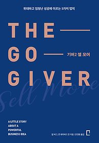 THE GO GIVER 기버 2 셀 모어