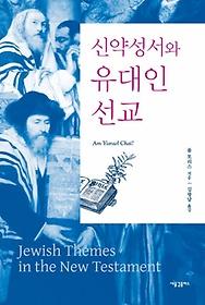 신약성서와 유대인 선교