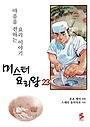 미스터 요리왕 23