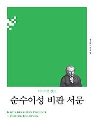 순수이성 비판 서문