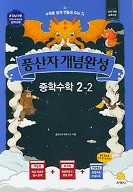 풍산자 개념완성 중학수학 2-2 (2020)