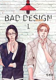 배드 디자인 BAD DESIGN 1~5권 세트