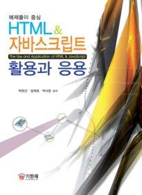 HTML & 자바 스크립트 활용과 응용