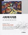 사회복지개론 (2013/김경우 외/창지사)