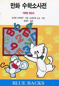만화 수학소사전