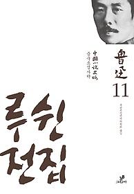 루쉰전집 11 - 중국소설사략