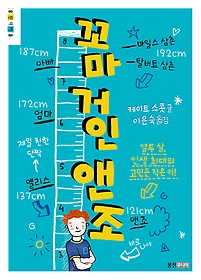 꼬마 거인 앤조 : 열두 살, 인생 최대의 고민은 작은 키!