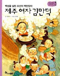 제주 여자 김만덕