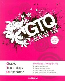 GTQ 포토샵 1급 (2011)