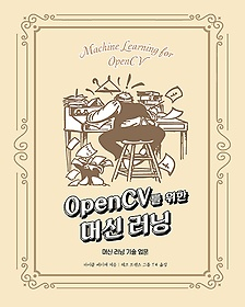 OpenCV를 위한 머신 러닝