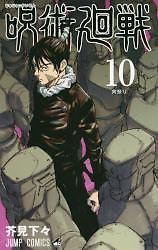 呪術廻戰 10 (コミック)