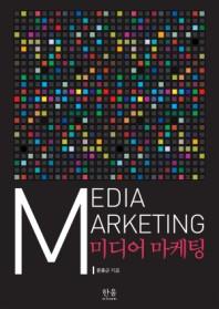 미디어 마케팅 MEDIA MARKETING