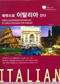 독학으로 이탈리아 간다