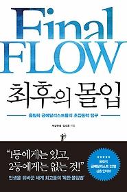 최후의 몰입  = Final flow  : 올림픽 금메달리스트들의 초집중력 탐구