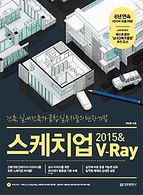 스케치업 2015 & V-Ray
