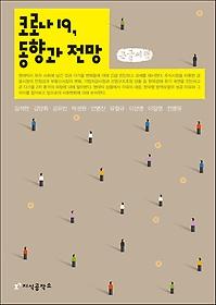 코로나19, 동향과 전망 (큰글씨책)