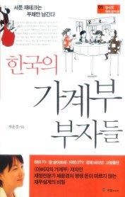 한국의 가계부 부자들 : 서툰 재테크는 부채만 남긴다