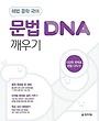 천재교육 문법 DNA 깨우기 (해법 중학국어)