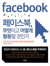 페이스북, 무엇이고 어떻게 활용할 것인가