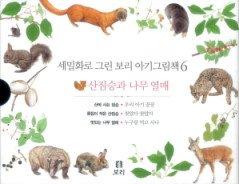 세밀화로 그린 보리 아기그림책 6 3권 세트