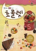 초콜렛 5
