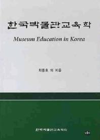 한국 박물관 교육학