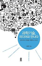 과학기술 미디어와 만나다