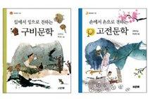 구비문학 + 고전문학 세트 (전2권)