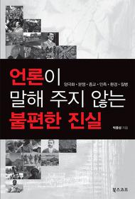 언론이 말해 주지 않는 불편한 진실 : 양극화·분쟁·종교·민족·환경·질병