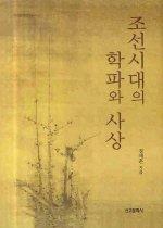 조선시대의 학파와 사상