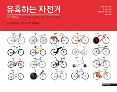유혹하는 자전거
