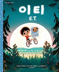 이티 E.T.