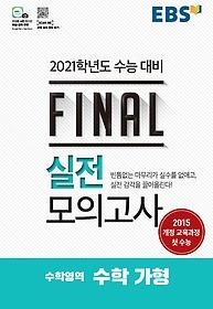 EBS 파이널 FINAL 실전모의고사 수학영역 수학 가형 - 이과 (2020)